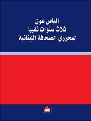 cover image of الياس عون ثلاث سنوات نقيباً لمحرري الصحافة اللبنانية