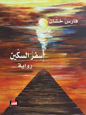 cover image of سفر السكين