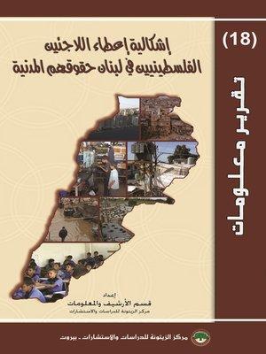 cover image of إشكالية إعطاء اللاجئين الفلسطينيين في لبنان حقوقهم المدنية
