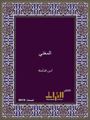 cover image of المغني في فقه الإمام أحمد بن حنبل الشيباني