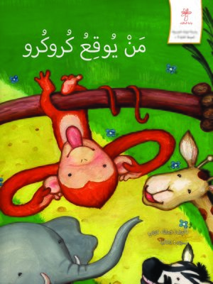 cover image of من يوقع كروكرو