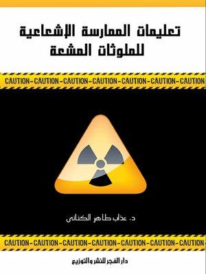 cover image of تعليمات الممارسة الإشعاعية للملوثات المشعة