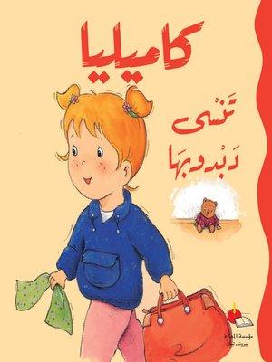 cover image of كاميليا تنسى دبدوبها