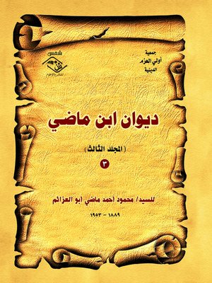 cover image of ديوان ابن ماضي 1889م -1953م : المجلد الثالث