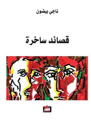 cover image of قصائد ساخرة : محاولات للضحك في زمن العولمة