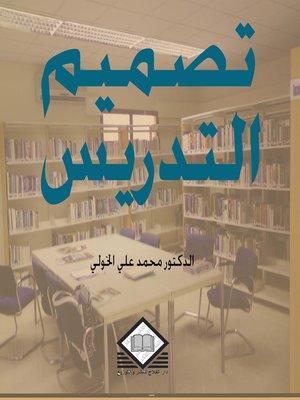 cover image of تصميم التدريس