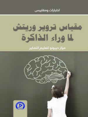 cover image of مقياس تروير وريتش لما وراء الذاكرة