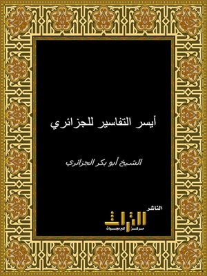 cover image of أيسر التفاسير للجزائري
