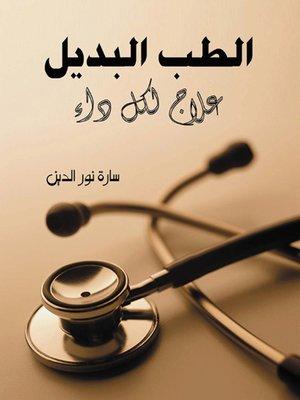 cover image of الطب البديل : علاج لكل داء