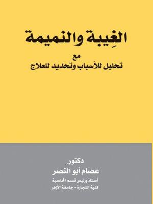cover image of الغيبة والنميمة مع تحليل للأسباب وتحديد للعلاج
