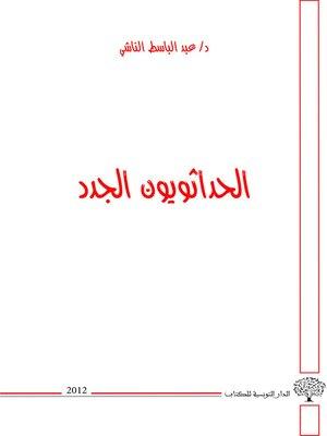 cover image of الحداثويون الجدد