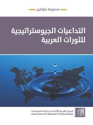 cover image of التداعيات الجيوستراتيجية للثورات العربية = The Geostrategic Implications of Arab Revolutions