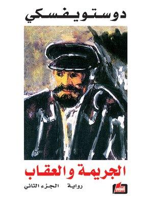 cover image of الجريمة والعقاب : الجزء الثاني