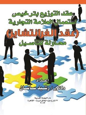cover image of عقد التوزيع بترخيص استعمال العلامة التجارية : عقد الفرانتشايز