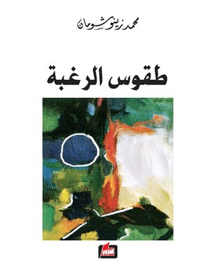 cover image of طقوس الرغبة