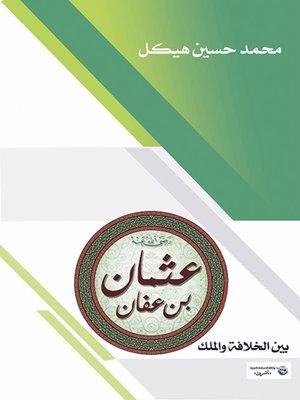 cover image of عثمان بن عفان : بين الخلافة والملك