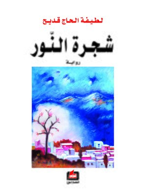 cover image of شجرة النور