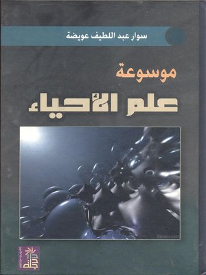 cover image of موسوعة علم الأحياء