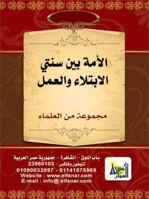 cover image of الأمة بين سنتي الإبتلاء والعمل