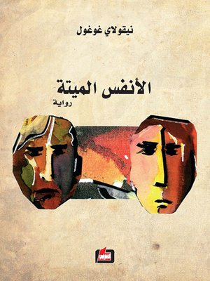 cover image of الأنفس الميتة