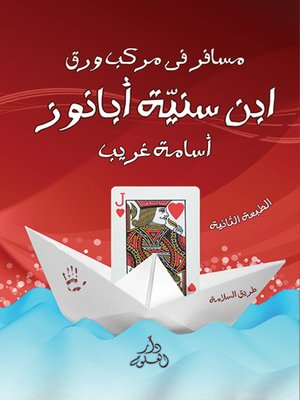 cover image of مسافر في مركب ورق : ابن سنية أبانوز
