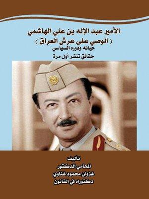 cover image of الأمير عبد الإله بن علي الهاشمي الوصي على عرش العراق