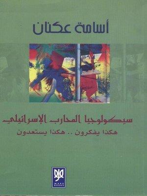 cover image of سيكولوجيا المحارب الإسرائيلي