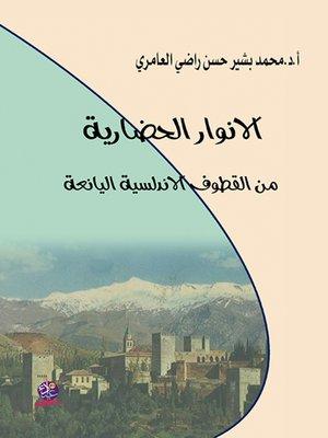 cover image of الأنوار الحضارية من القطوف الأندلسية اليانعة