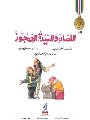 cover image of اللصان والسيدة العجوز