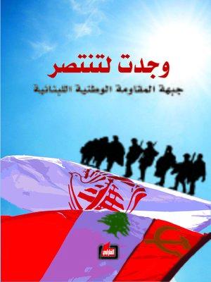 cover image of وجدت لتنتصر