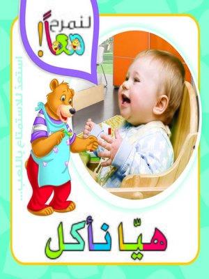 cover image of هيا نأكل