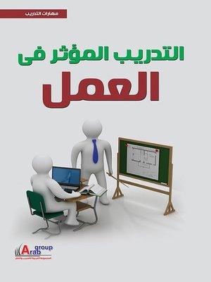 cover image of التدريب المؤثر في العمل