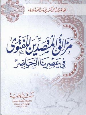 cover image of مزالق المتصدين للفتوى في عصرنا الحاضر