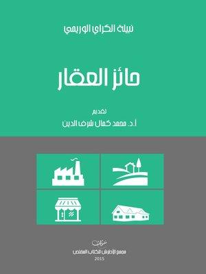 cover image of حائز العقار