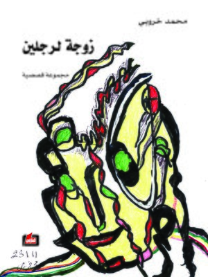 cover image of زوجة لرجلين