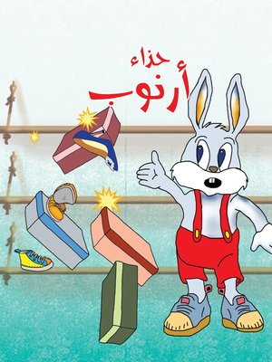 cover image of حذاء أرنوب