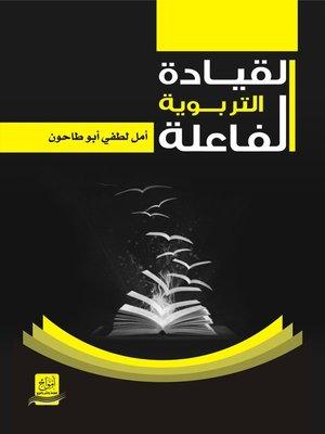 cover image of القيادة التربوية الفاعلة