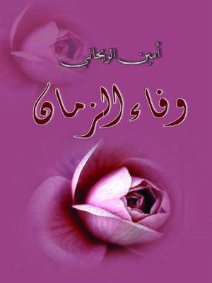 cover image of وفاء الزمان
