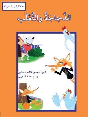 cover image of الدجاجة والثعلب