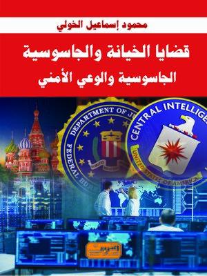 cover image of قضايا الخيانة والجاسوسية : الجاسوسية والوعي الأمني