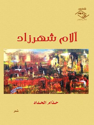 cover image of آلام شهرزاد