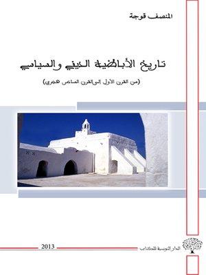 cover image of تاريخ الأباظية الديني والسياسي : من القرن الأول إلى القرن الثامن هجري