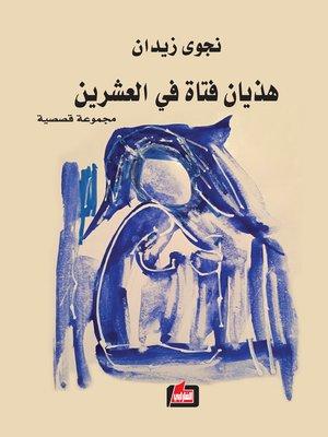 cover image of هذيان فتاة في العشرين