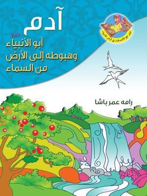 cover image of آدم عليه السلام أبو الأنبياء وهبوطه إلى الأرض من السماء