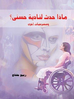 cover image of ماذا حدث لنادية حسني؟