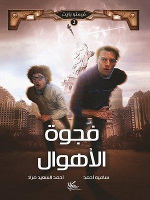 cover image of فجوة الأهوال