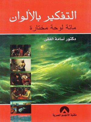 cover image of التفكير بالألوان