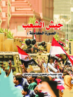 cover image of جيش الشعب