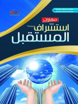 cover image of مهارات إستشراف المستقبل