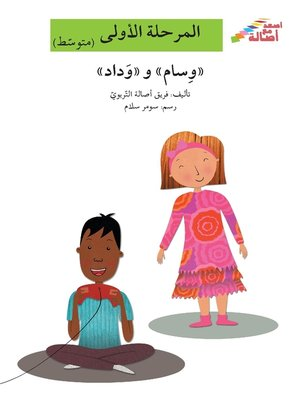 cover image of وسام و وداد